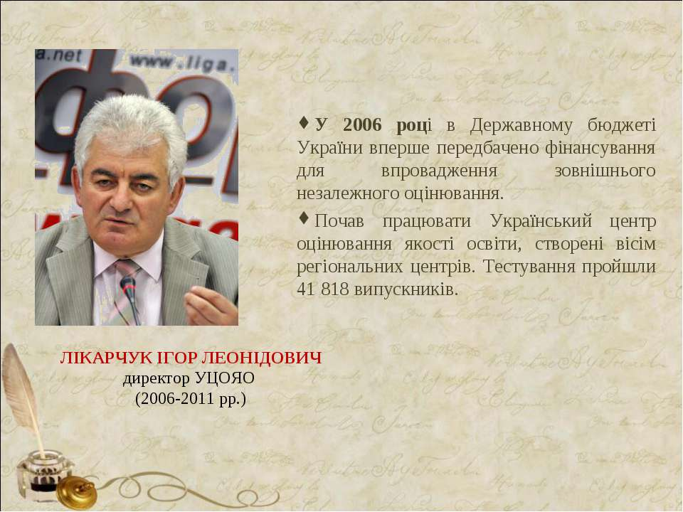 У 2006 році в Державному бюджеті України вперше передбачено фінансування для ...
