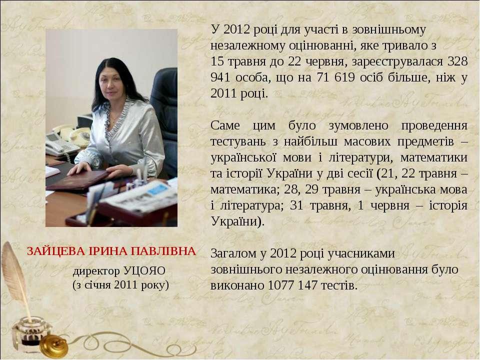 ЗАЙЦЕВА ІРИНА ПАВЛІВНА директор УЦОЯО (з січня 2011 року) У 2012 році для уча...