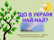 Презентацію підготувала вчитель – методист Біляченко Ольга Василівна, м. Київ