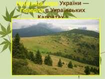 Найвища гора України — Говерла в Українських Карпатах.