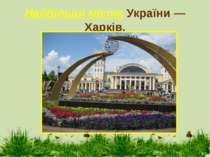 Найбільші міста України — Харків.