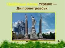 Найбільші міста України — Дніпропетровськ.