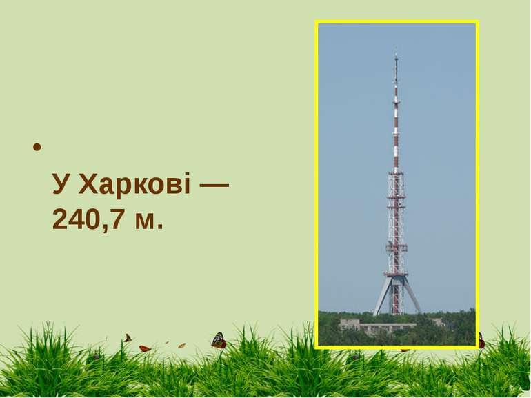 У Харкові — 240,7 м.