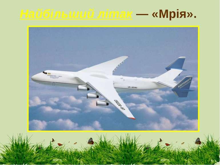 Найбільший літак — «Мрія».