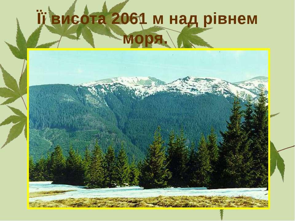 Її висота 2061 м над рівнем моря.