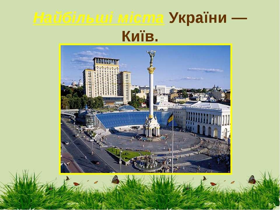 Найбільші міста України — Київ.