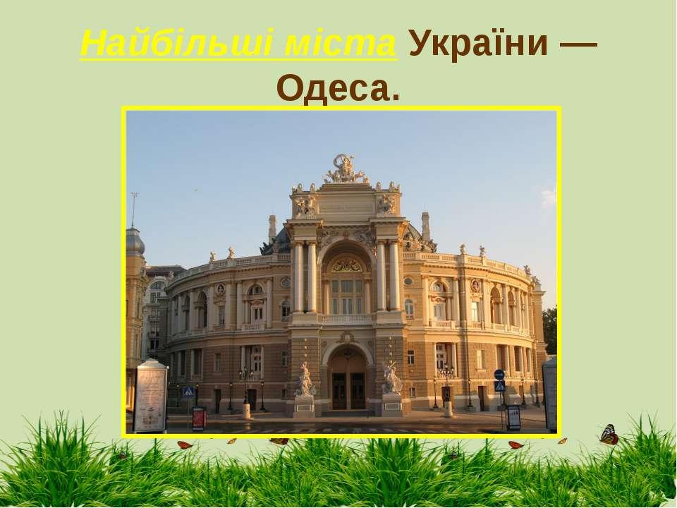 Найбільші міста України —Одеса.