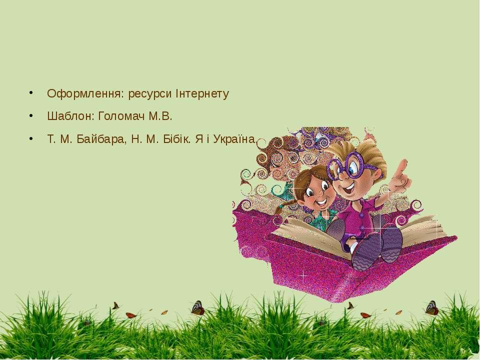 Оформлення: ресурси Інтернету Шаблон: Голомач М.В. Т. М. Байбара, Н. М. Бібік...