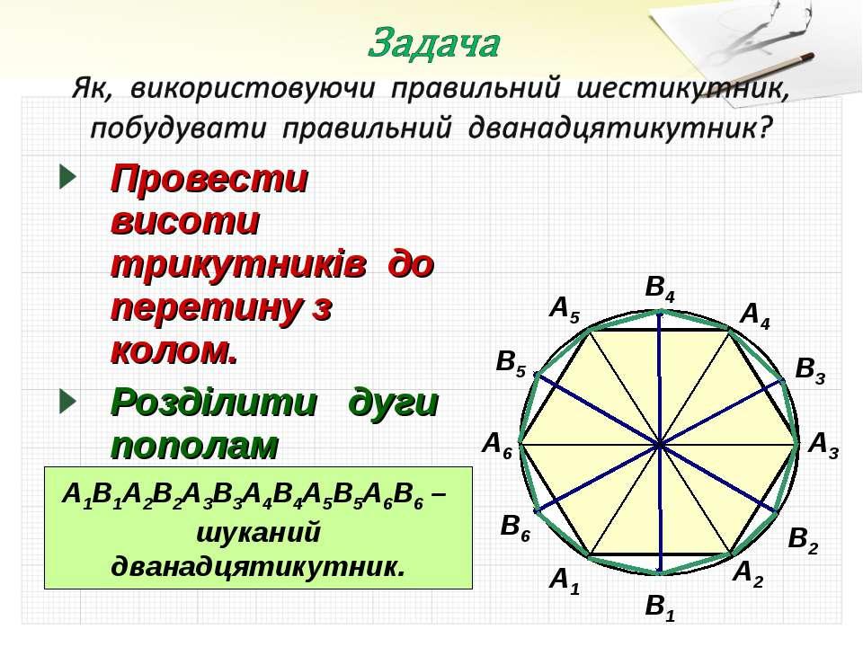 Провести висоти трикутників до перетину з колом. Розділити дуги пополам точка...