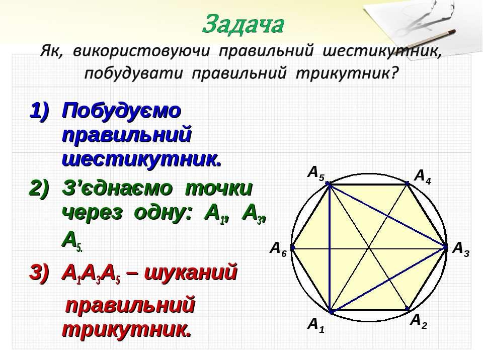 Побудуємо правильний шестикутник. З'єднаємо точки через одну: А1, А3, А5. А1А...