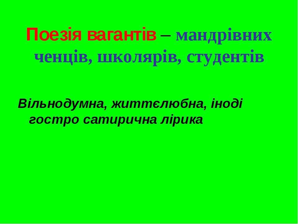 Поезія вагантів – мандрівних ченців, школярів, студентів Вільнодумна, життєлю...