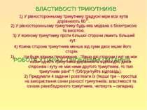 ВЛАСТИВОСТІ ТРИКУТНИКІВ 1) У рівносторонньому трикутнику градусні міри всіх к...