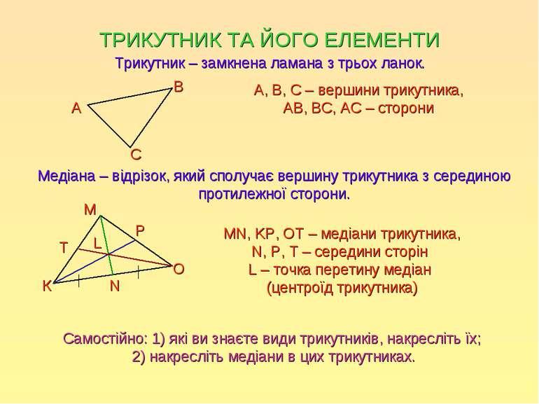 ТРИКУТНИК ТА ЙОГО ЕЛЕМЕНТИ Трикутник – замкнена ламана з трьох ланок. Медіана...