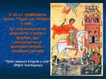"""З 15 ст. знайомить ікона """"Чудо св. Георгія о змії"""". Тут відзначається цілісні..."""