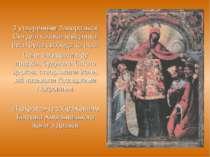 З утворенням Запорозької Січі для козаків найцінніші риси були свобода та вір...