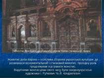 Живопис доби бароко – особлива сторінка української культури, де розвивався м...
