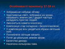 Особливості іконопису 17-18 ст. Зображення набуває об'єму; Християнські святі...