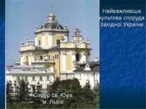 Собор св. Юра м. Львів Найважливіша культова споруда Західної України