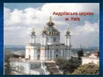 Андріївська церква м. Київ