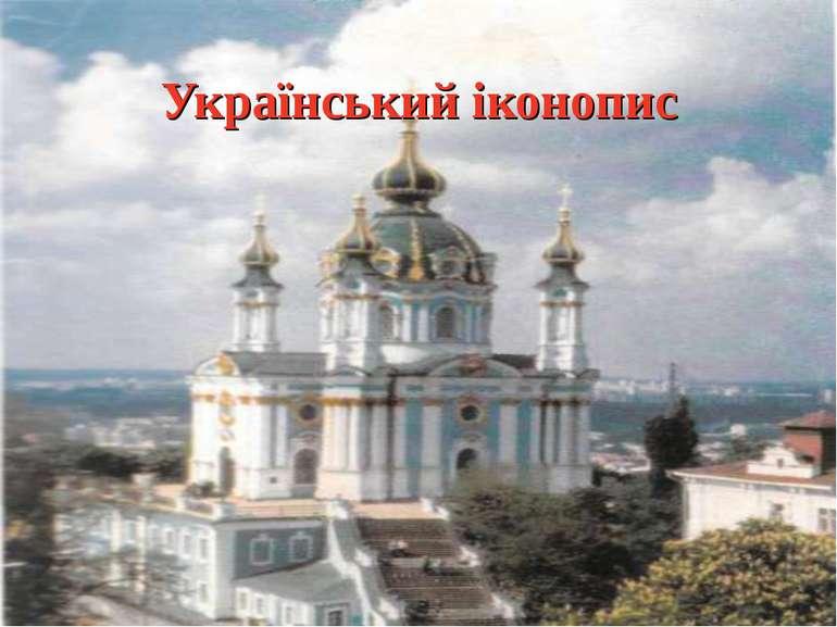 Український іконопис