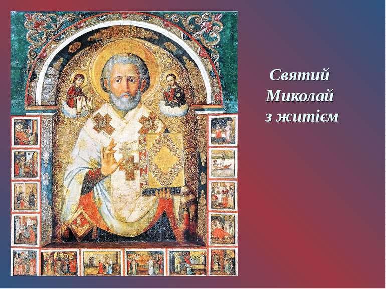 Святий Миколай з житієм