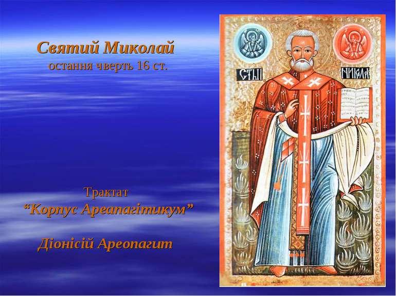 """Святий Миколай остання чверть 16 ст. Трактат """"Корпус Ареапагітикум"""" Діонісій ..."""