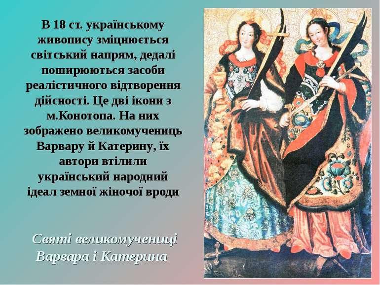 В 18 ст. українському живопису зміцнюється світський напрям, дедалі поширюють...