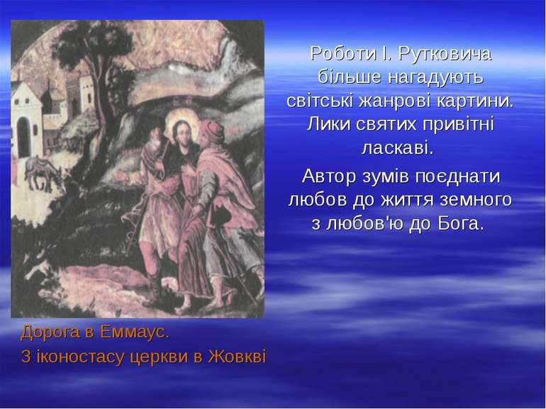 Дорога в Еммаус. З іконостасу церкви в Жовкві Роботи І. Рутковича більше нага...