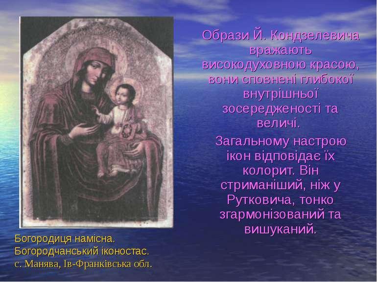 Богородиця намісна. Богородчанський іконостас. с. Манява, Ів-Франківська обл....