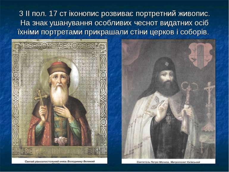 З ІІ пол. 17 ст іконопис розвиває портретний живопис. На знак ушанування особ...