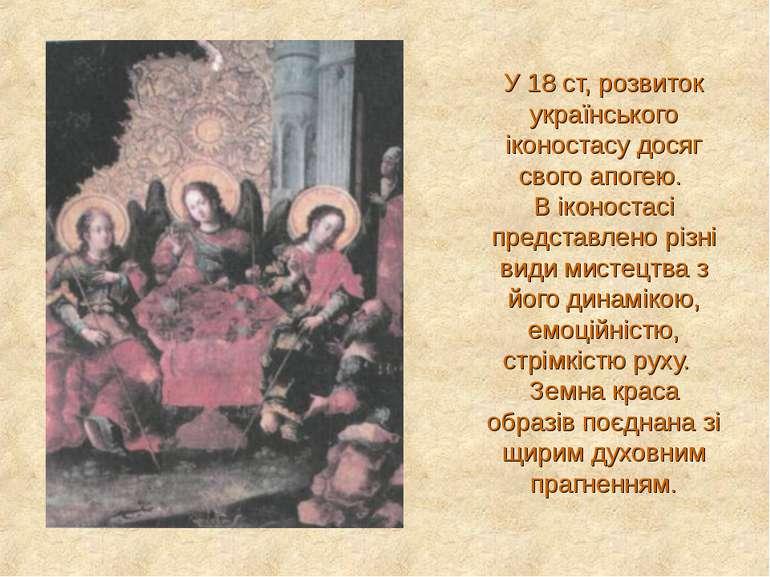У 18 ст, розвиток українського іконостасу досяг свого апогею. В іконостасі пр...