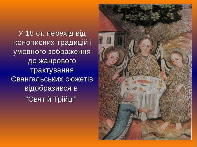 У 18 ст. перехід від іконописних традицій і умовного зображення до жанрового ...