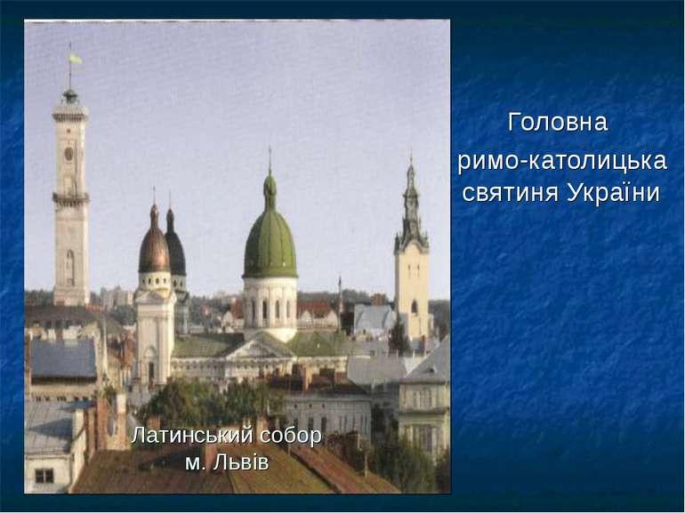 Латинський собор м. Львів Головна римо-католицька святиня України