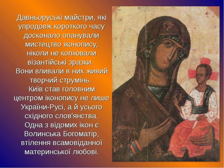 Давньоруські майстри, які упродовж короткого часу досконало опанували мистецт...