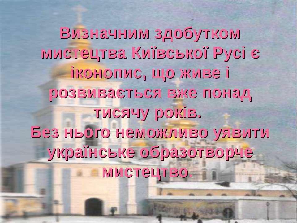 Визначним здобутком мистецтва Київської Русі є іконопис, що живе і розвиваєть...