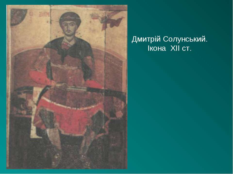 Дмитрій Солунський. Ікона XIІ ст.