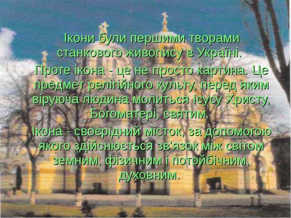 Ікони були першими творами станкового живопису в Україні. Проте ікона - це не...