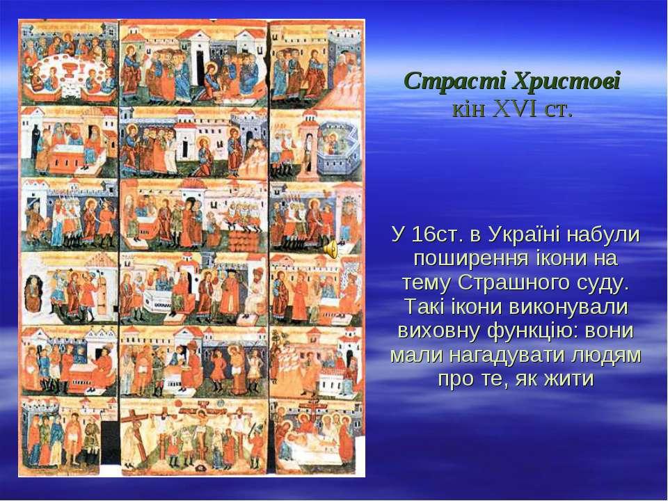 Страсті Христові кін ХVІ ст. У 16ст. в Україні набули поширення ікони на тему...