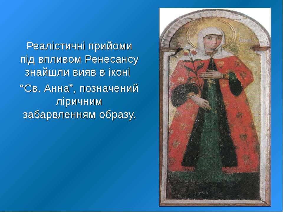 """Реалістичні прийоми під впливом Ренесансу знайшли вияв в іконі """"Св. Анна"""", по..."""