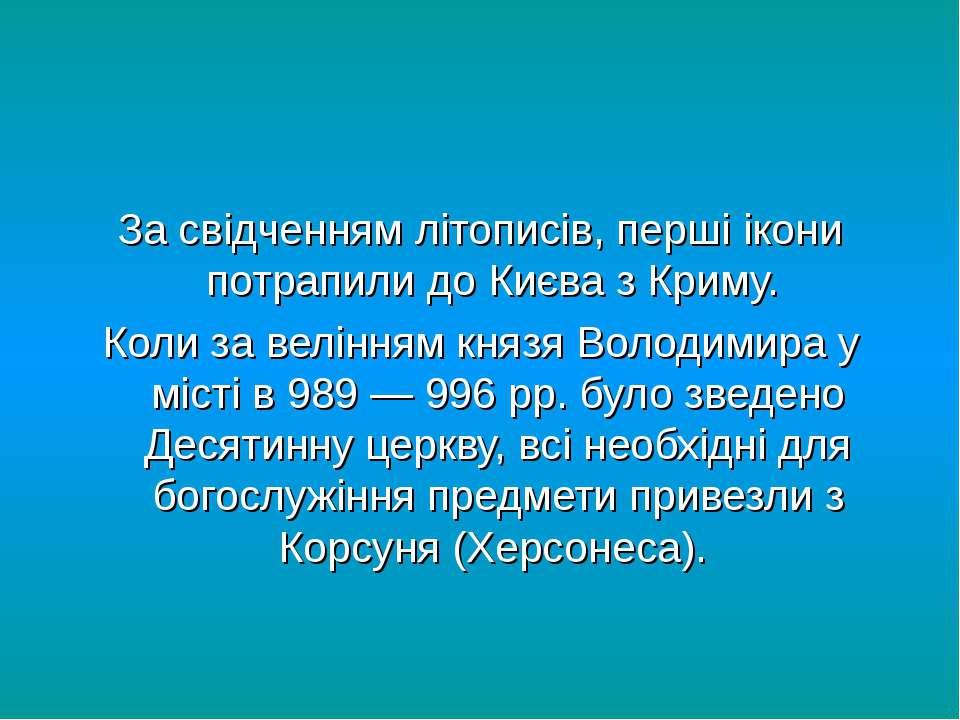 За свідченням літописів, перші ікони потрапили до Києва з Криму. Коли за велі...