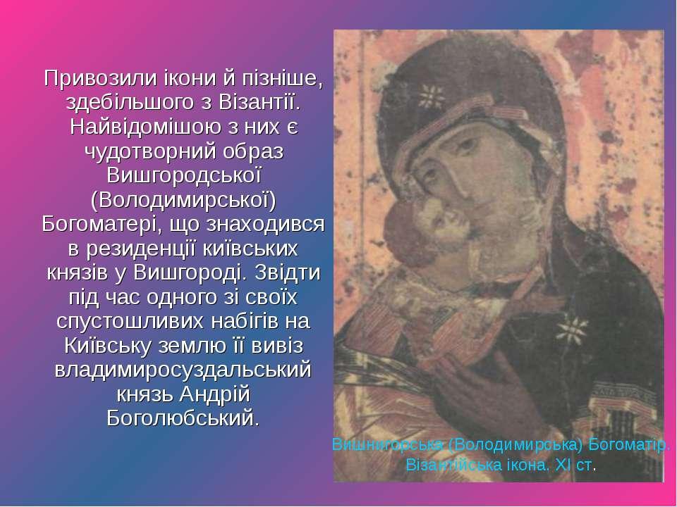 Привозили ікони й пізніше, здебільшого з Візантії. Найвідомішою з них є чудот...