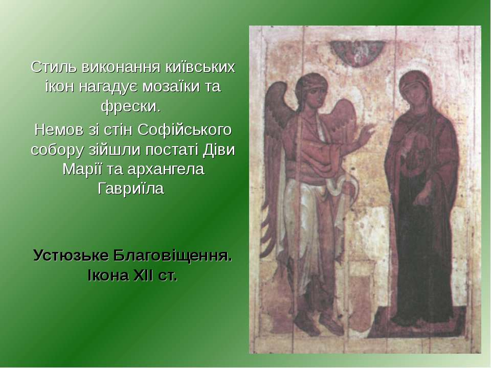 Стиль виконання київських ікон нагадує мозаїки та фрески. Немов зі стін Софій...