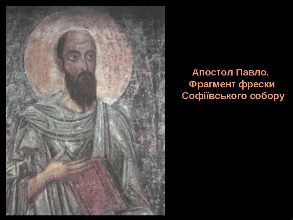 Апостол Павло. Фрагмент фрески Софіївського собору