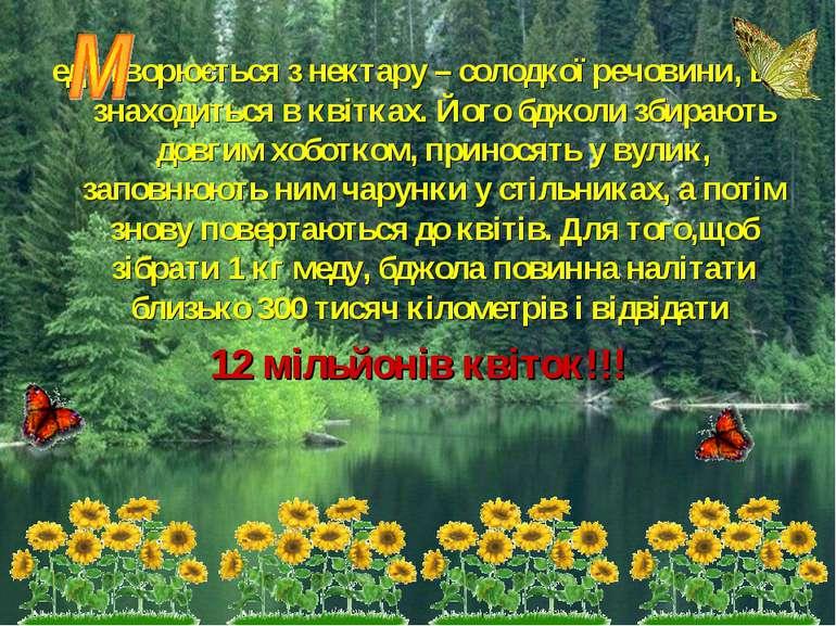 ед утворюється з нектару – солодкої речовини, що знаходиться в квітках. Його ...