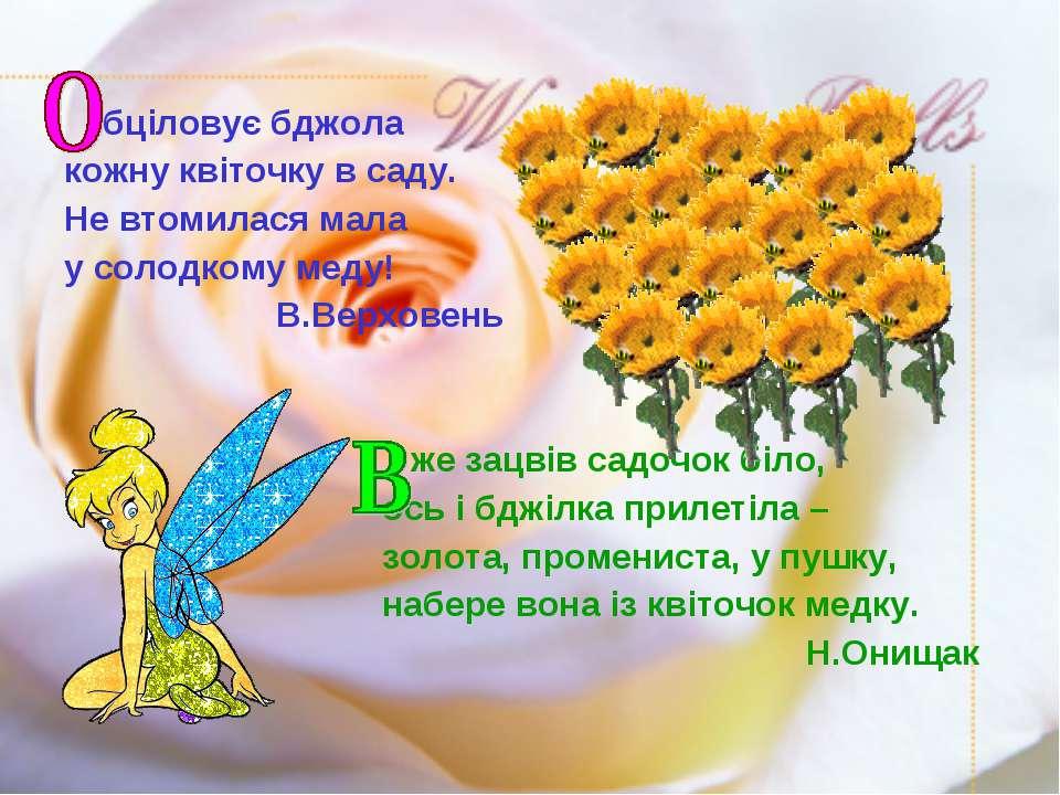 бціловує бджола кожну квіточку в саду. Не втомилася мала у солодкому меду! В....