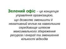 Зелений офіс – це концепція управління організацією, що дозволяє зменшити її ...