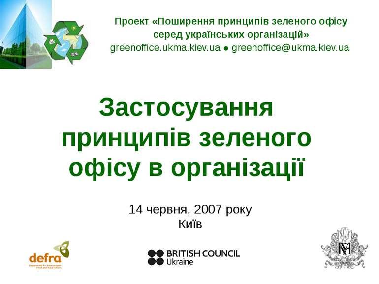 Проект «Поширення принципів зеленого офісу серед українських організацій» gre...