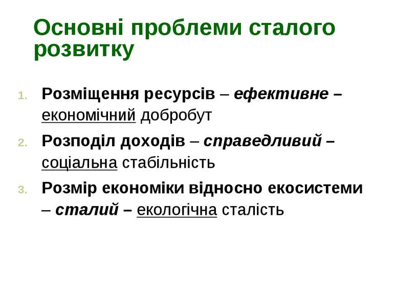Основні проблеми сталого розвитку Розміщення ресурсів – ефективне – економічн...