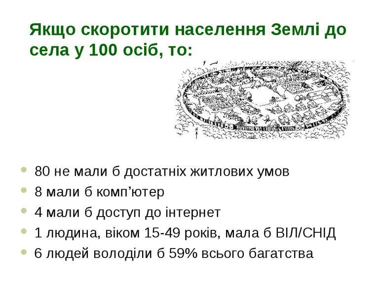 Якщо скоротити населення Землі до села у 100 осіб, то: 80 не мали б достатніх...