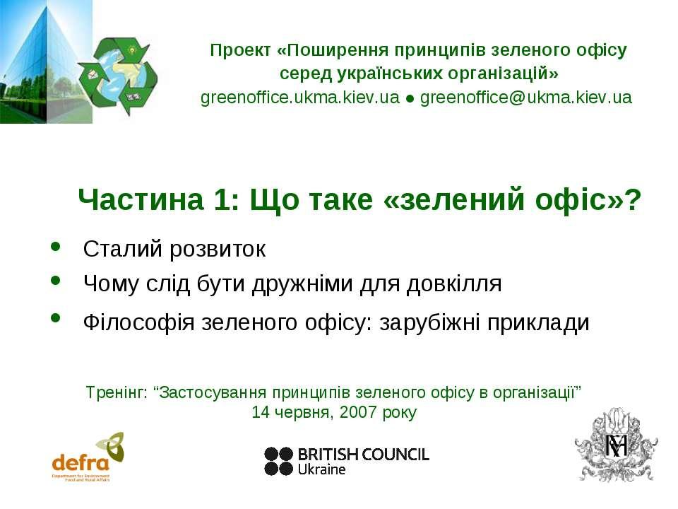 Частина 1: Що таке «зелений офіс»? Сталий розвиток Чому слід бути дружніми дл...